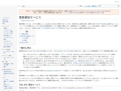 http://wpdocs.sourceforge.jp/Update_Services