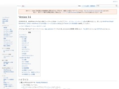 http://wpdocs.sourceforge.jp/Version_3.6