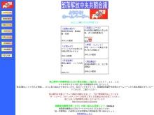 Screenshot of ws1.jtuc-rengo.or.jp