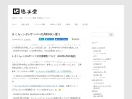 http://wsf.mot.or.jp/yujakudo/website-admin/shared-ssl/use-shared-ssl-of-sakura/