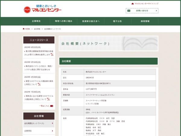 Screenshot of ww2.maruyoshi-center.co.jp
