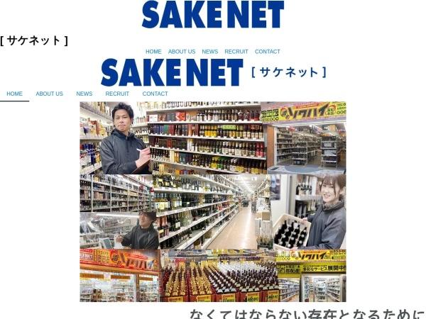 Screenshot of ww2.sake-net.com