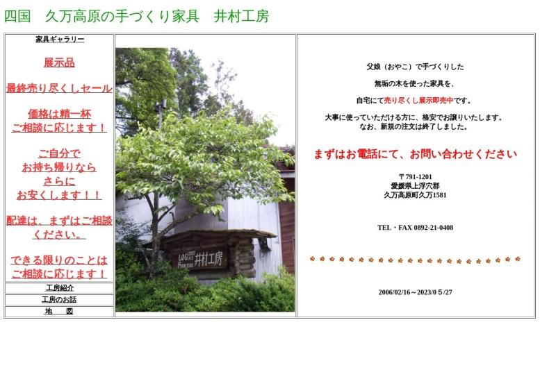 Screenshot of ww22.tiki.ne.jp