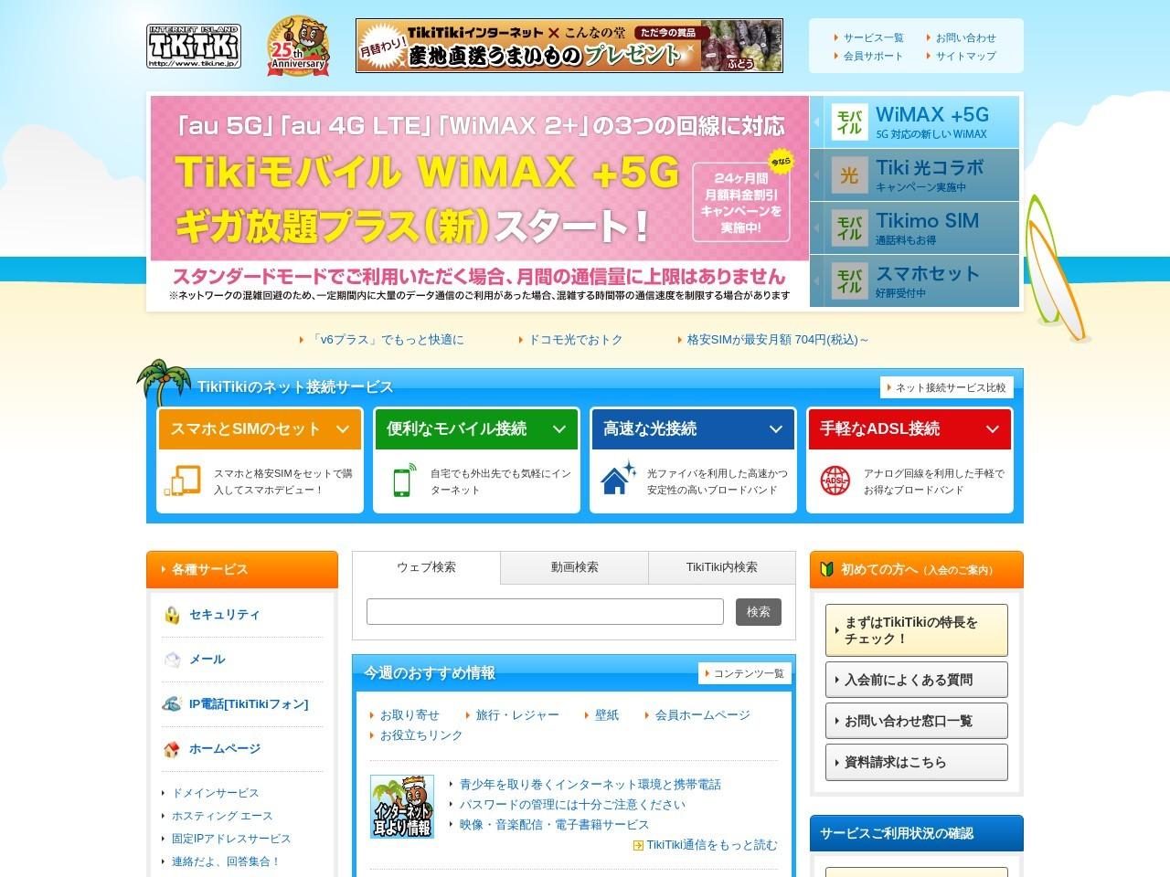 http://ww3.tiki.ne.jp/~myrte/week.html