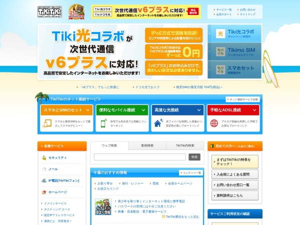 Screenshot of ww3.tiki.ne.jp