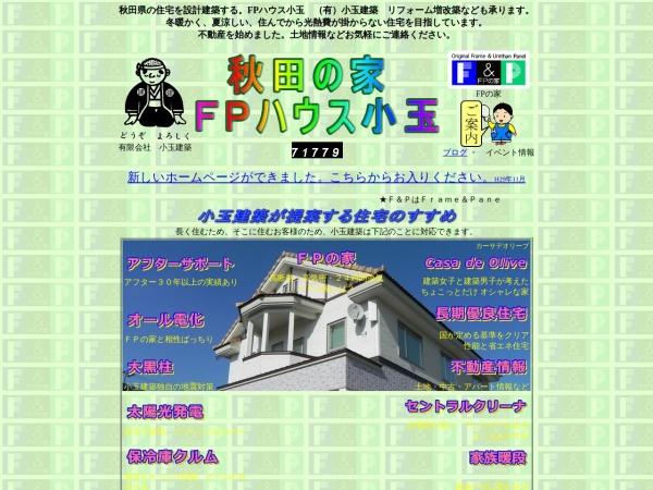 http://ww5.et.tiki.ne.jp/~fp-kodama/