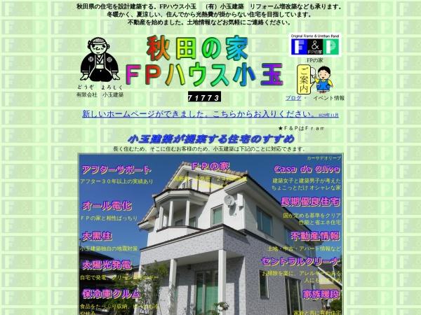 Screenshot of ww5.et.tiki.ne.jp