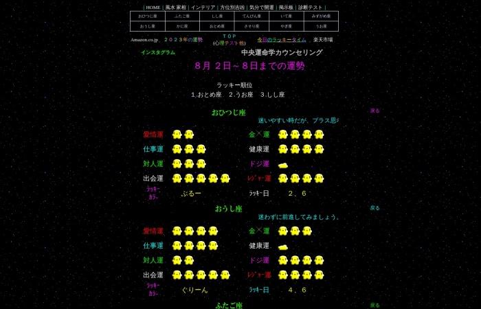 Screenshot of ww5.tiki.ne.jp