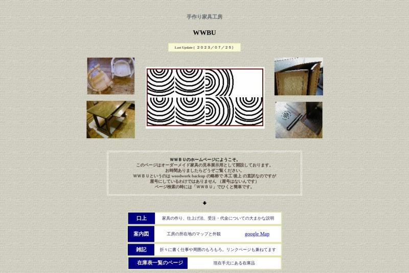 Screenshot of wwbu.on.coocan.jp