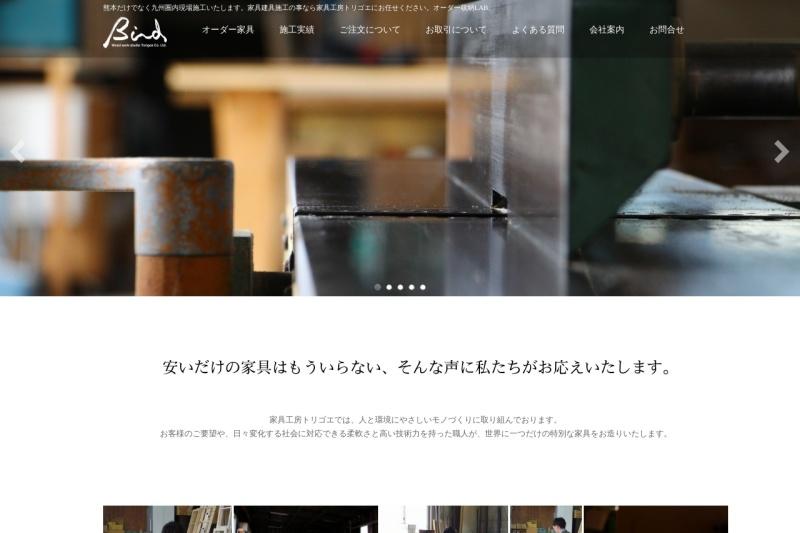 Screenshot of wws-torigoe.com