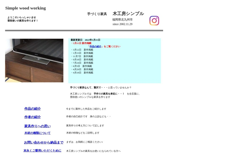 Screenshot of wwsimple.style.coocan.jp