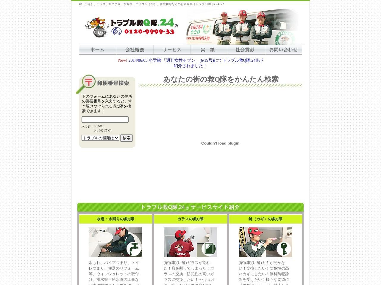 A/足立区・綾瀬駅前・東和・大谷田・六木・加平IC前24時間受付センター