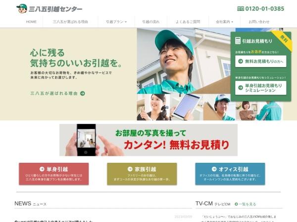 Screenshot of www.0385.co.jp