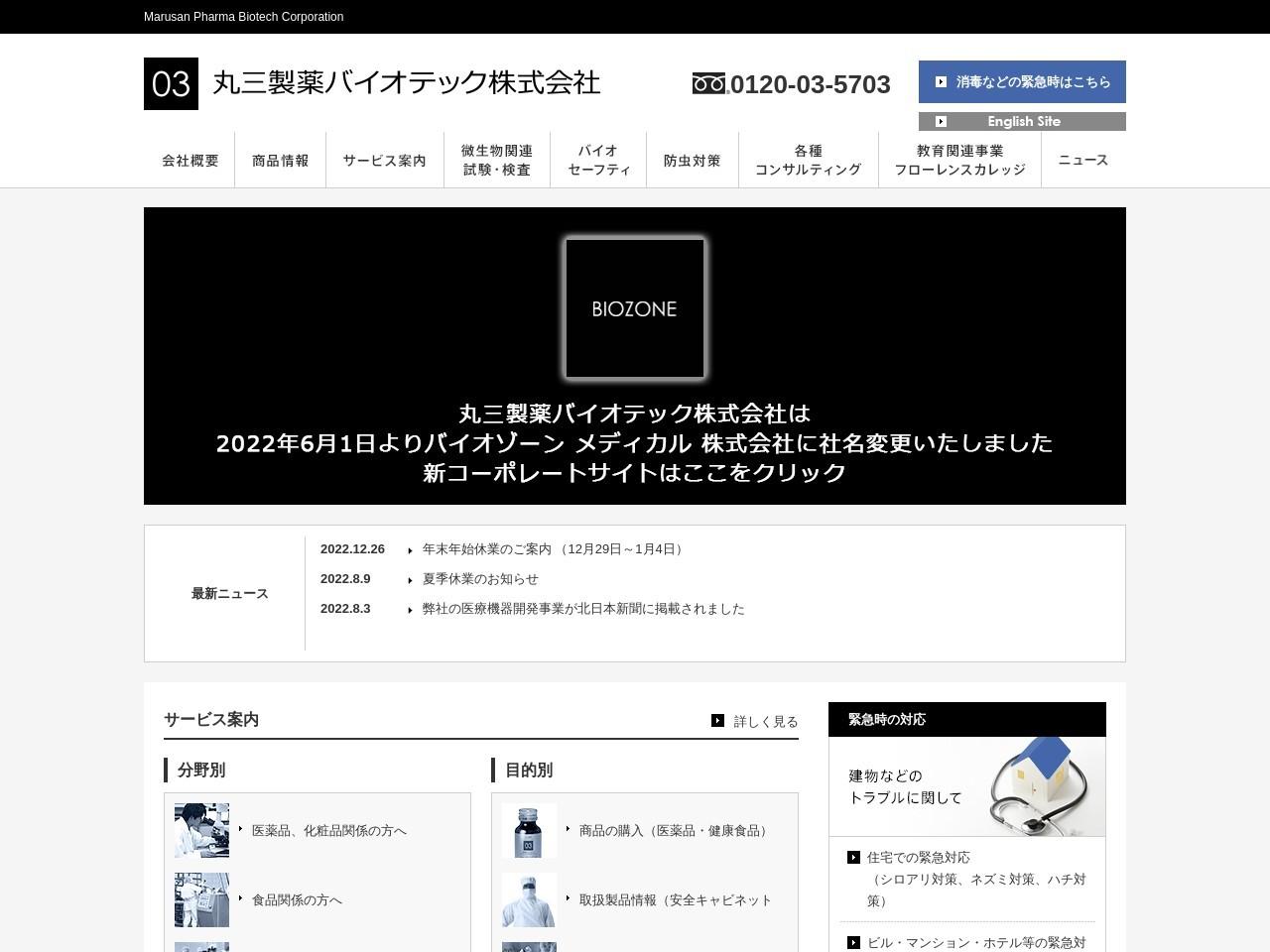 丸三製薬バイオテック株式会社福井支店