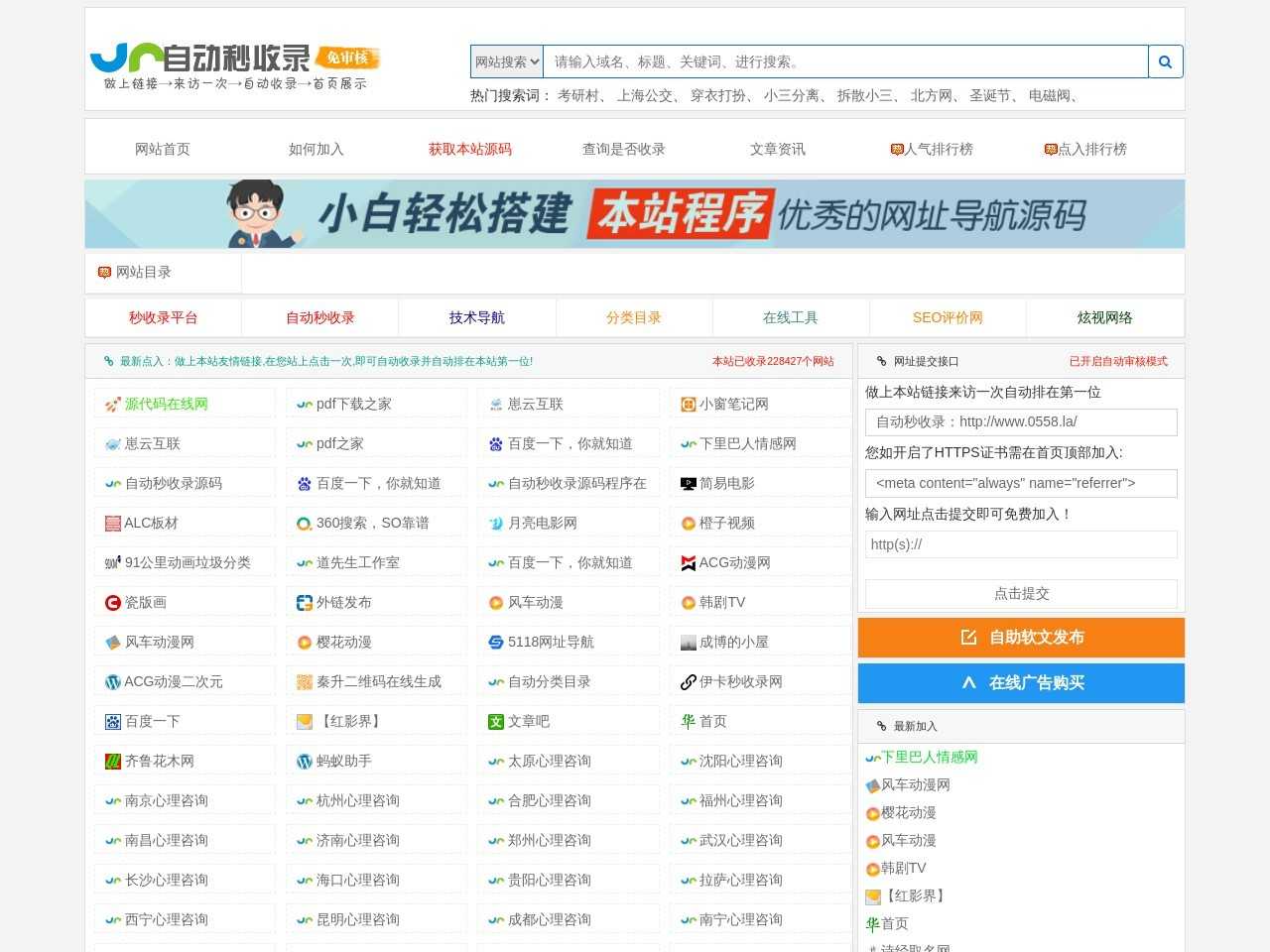 炫视网络:专注于SEO优化相关网站程序开发与服务 - xuanshi.link