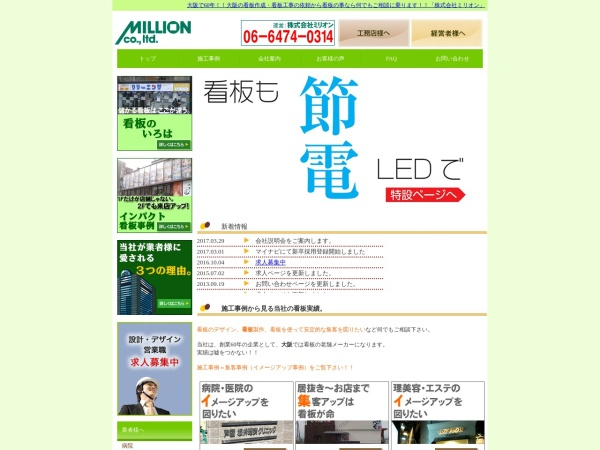 Screenshot of www.1000000.co.jp