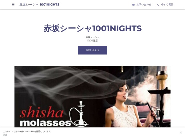 http://www.1001nights.jp/