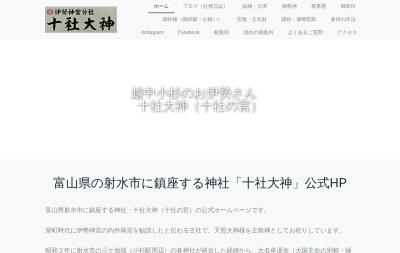 Screenshot of www.10miya.com