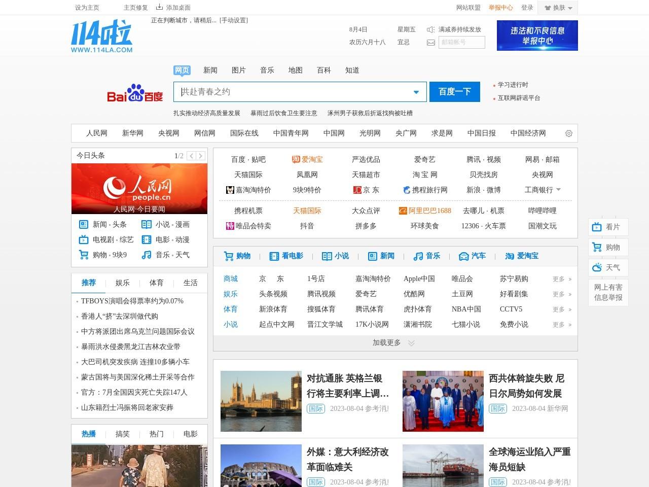 114啦网址导航[www.114la.com]_最实用的上网主页_上网就上114啦!