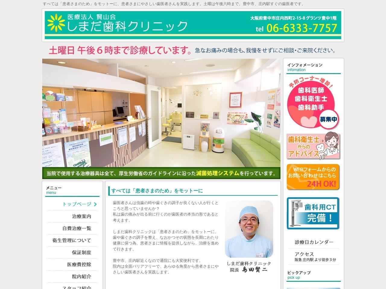 医療法人賢山会  しまだ歯科クリニック (大阪府豊中市)
