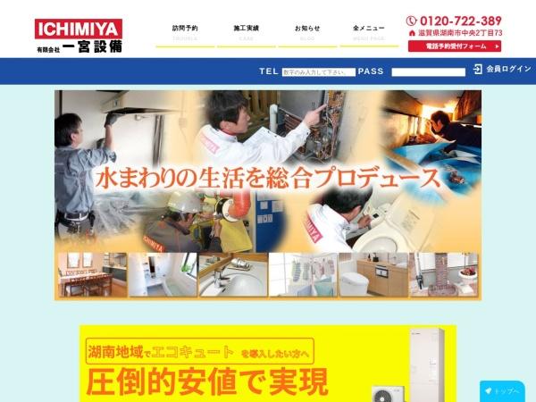 Screenshot of www.138.co.jp