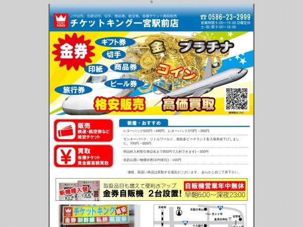 Screenshot of www.138king.net
