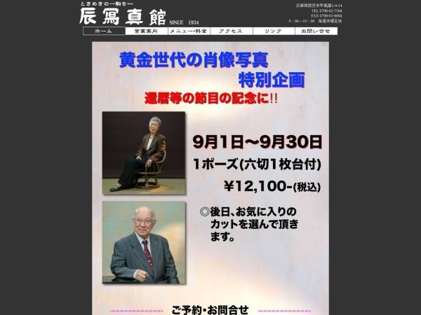 Screenshot of www.1934.jp