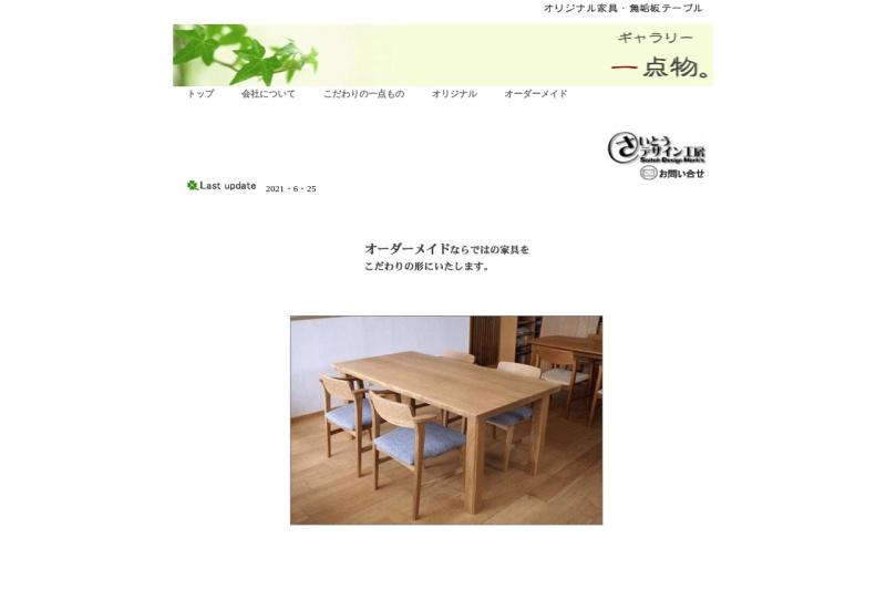 Screenshot of www.1tenmono.net