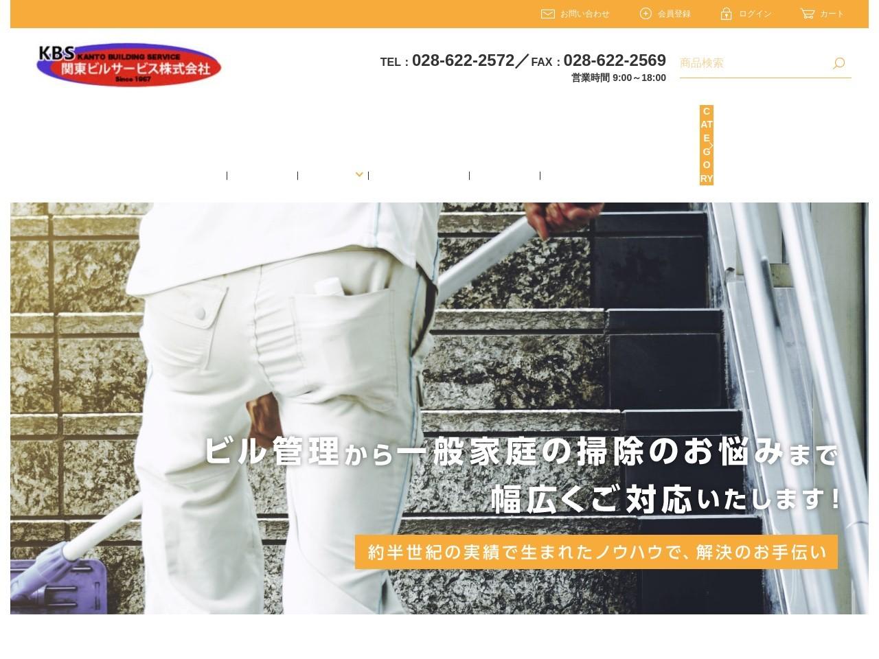 関東ビルサービス株式会社/本社