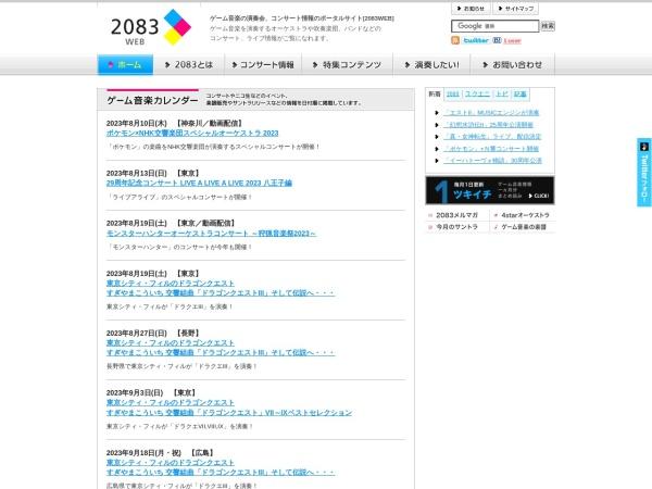 Screenshot of www.2083.jp