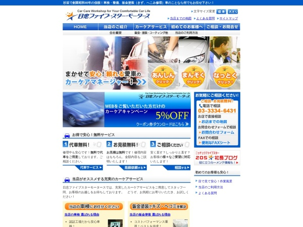 Screenshot of www.20motors-5star.co.jp