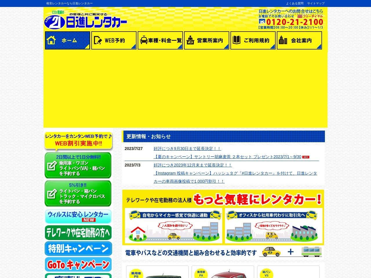 日進レンタカー株式会社恵比寿営業所