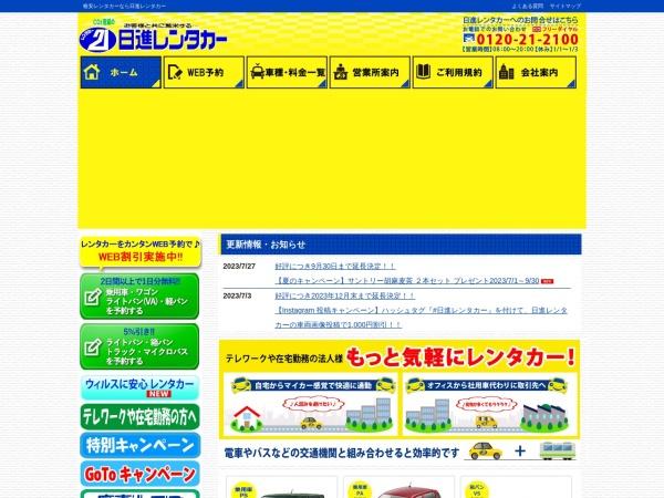 Screenshot of www.21rentacar.com