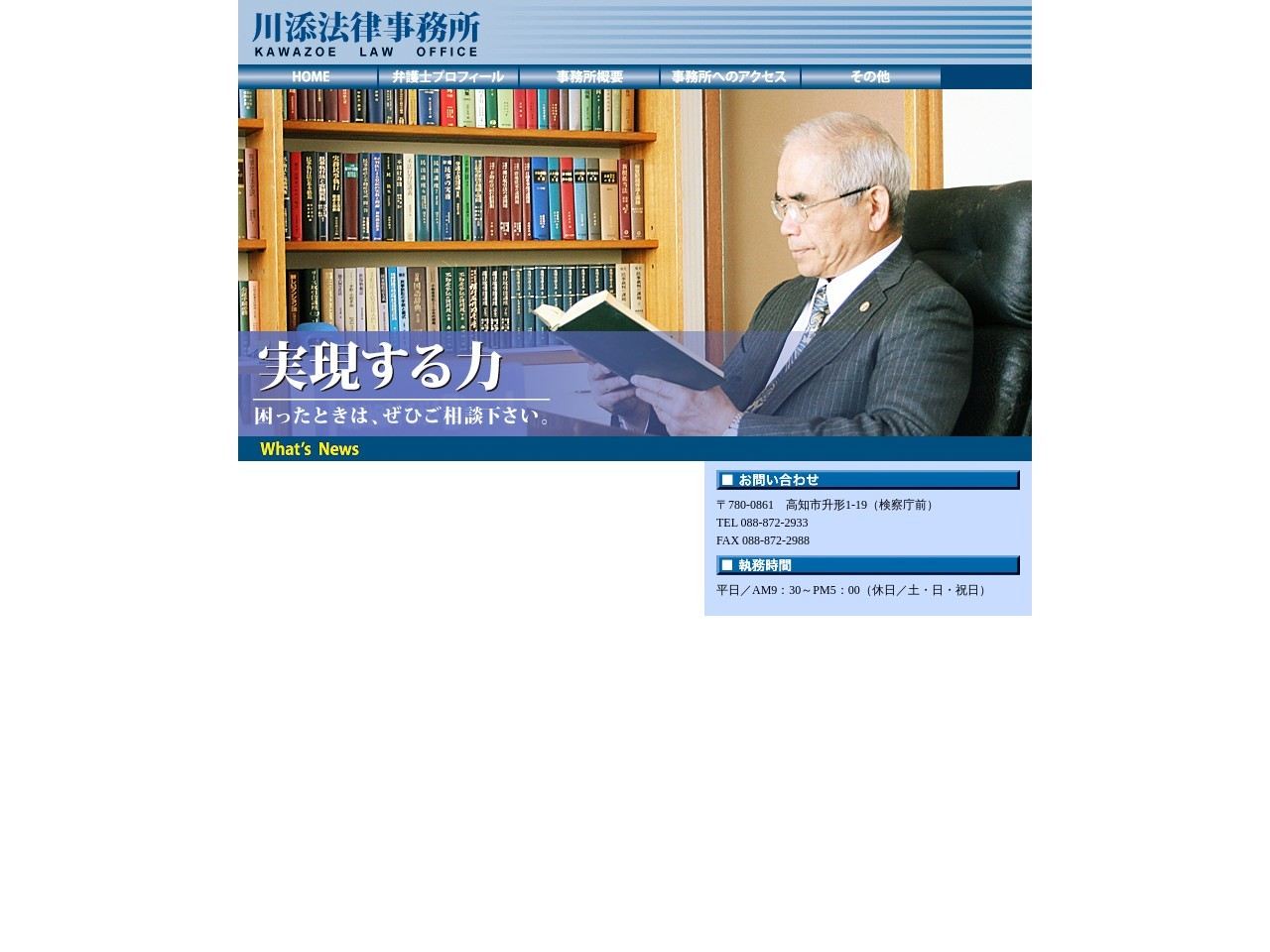 川添法律事務所