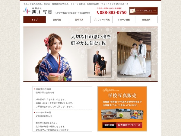 Screenshot of www.24kawa.jp
