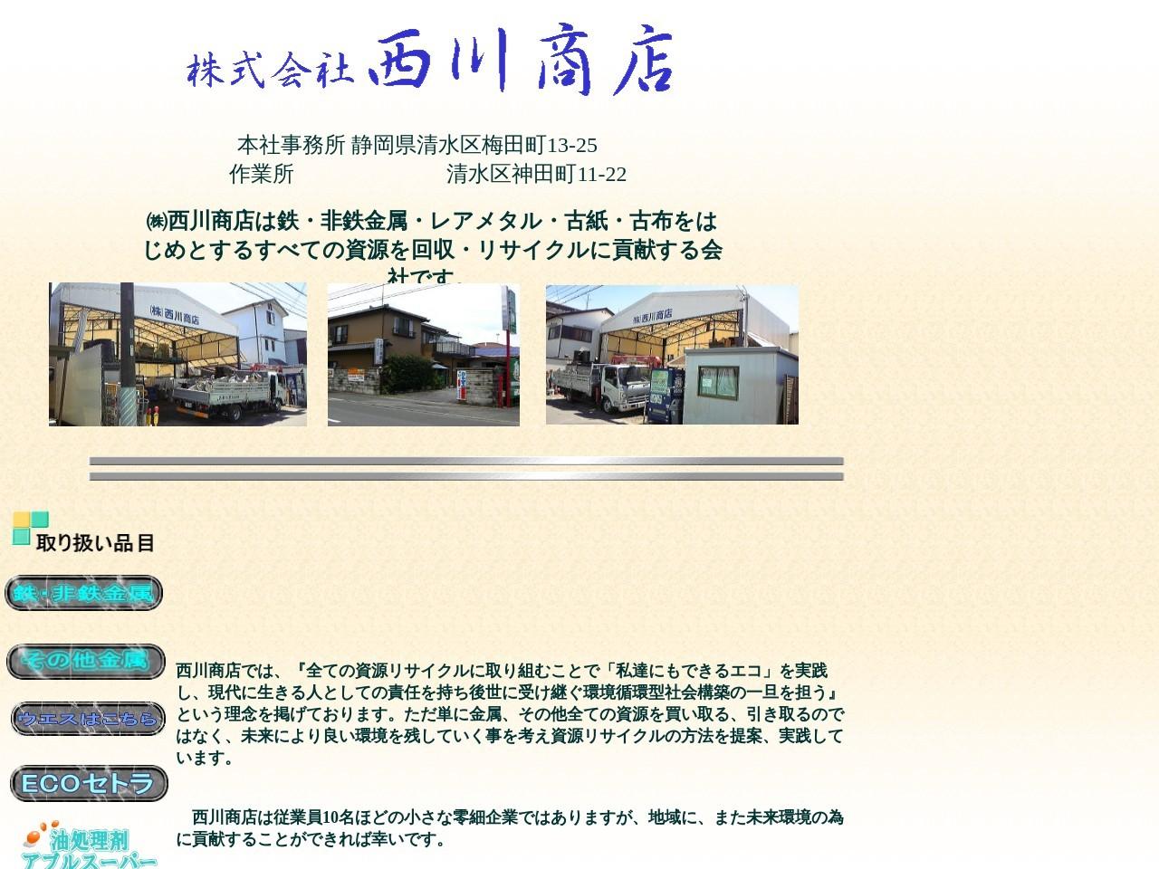 株式会社西川商店