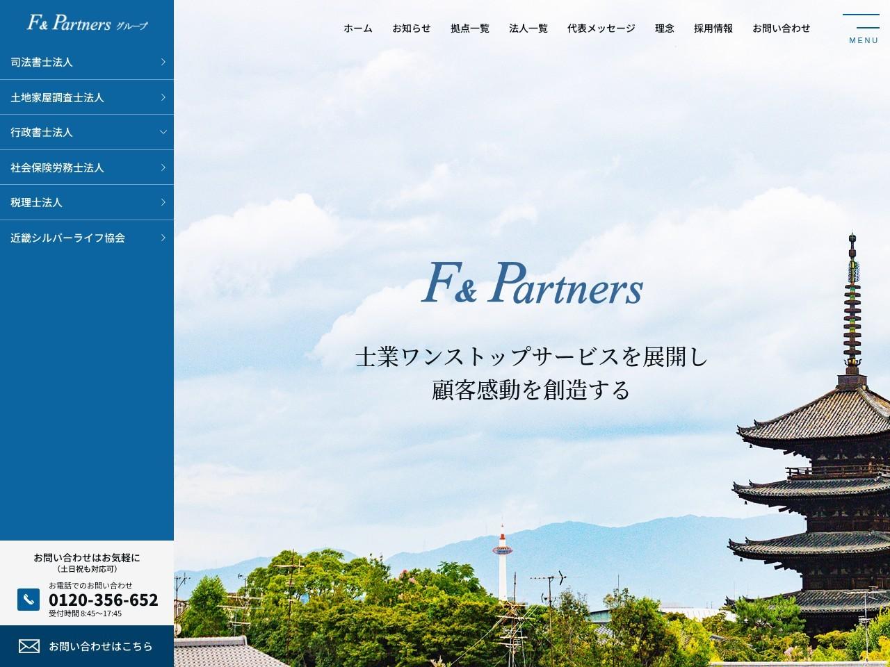 F&Partners(司法書士法人)