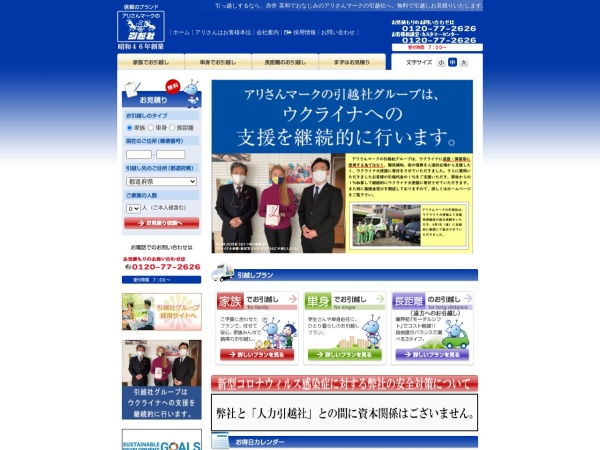 Screenshot of www.2626.co.jp