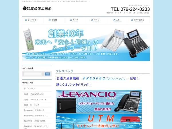 Screenshot of www.283-t.jp