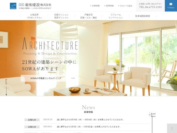 Screenshot of www.2ways.co.jp
