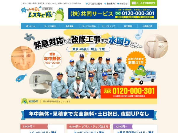 Screenshot of www.301.co.jp