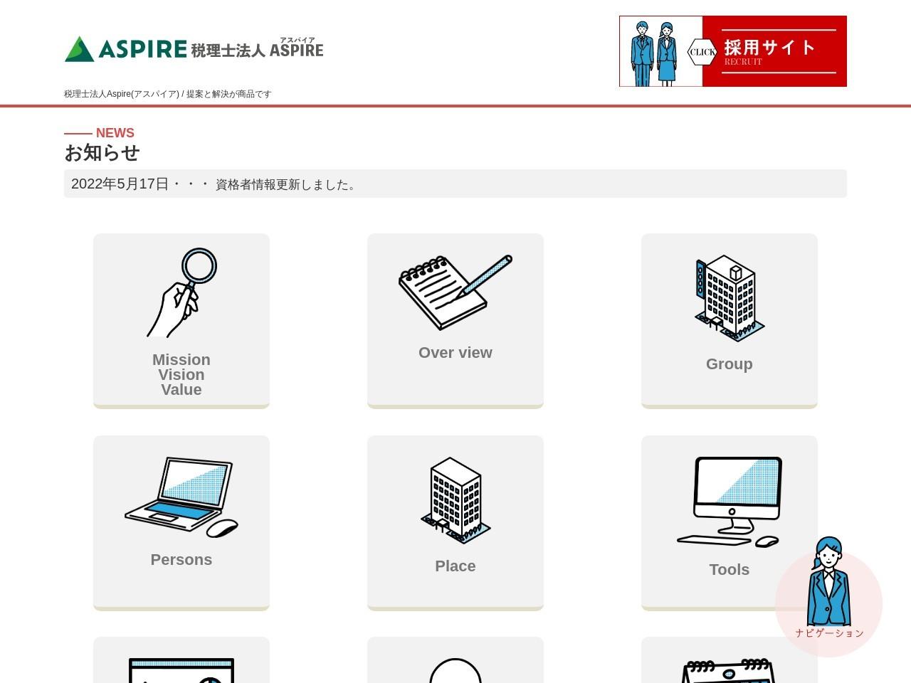 ASPIRE(税理士法人)