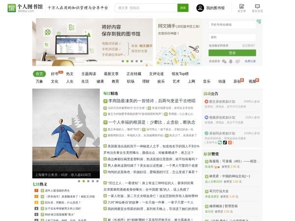 Screenshot of www.360doc.com