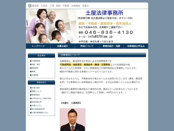 Screenshot of www.370law.jp