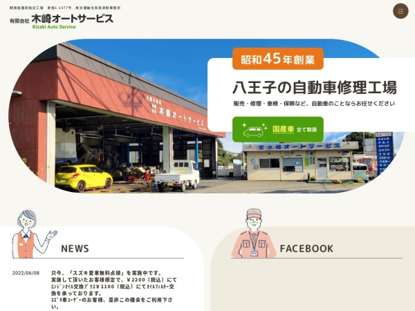 Screenshot of www.39kizaki.co.jp