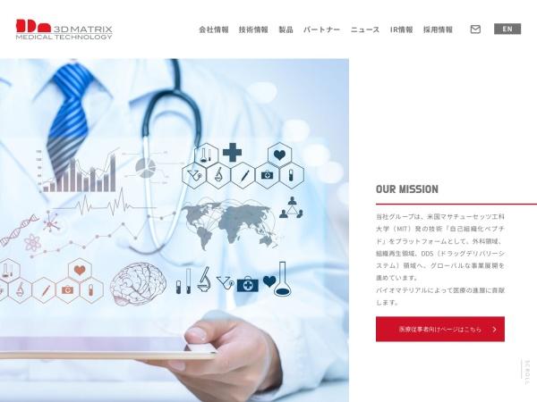 Screenshot of www.3d-matrix.co.jp