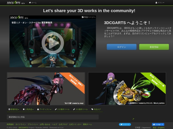 Screenshot of www.3dcg-arts.net