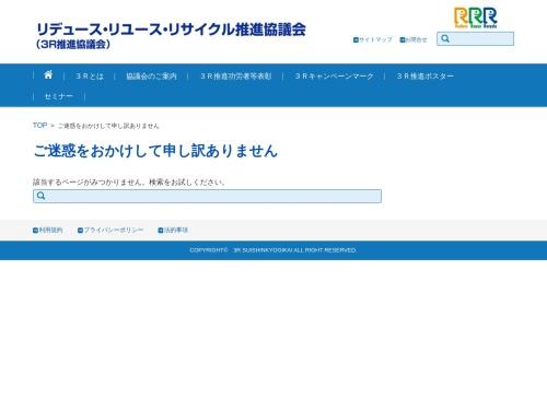 Screenshot of www.3r-suishinkyogikai.jp