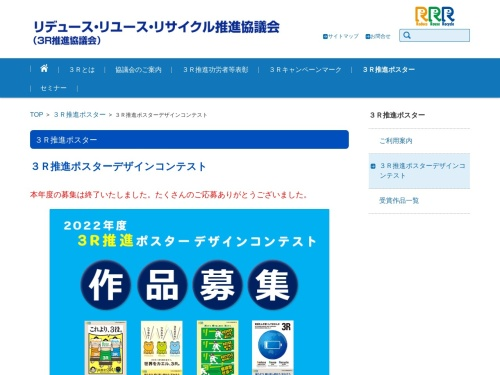 Screenshot of www.3r-suishinkyogikai.jp