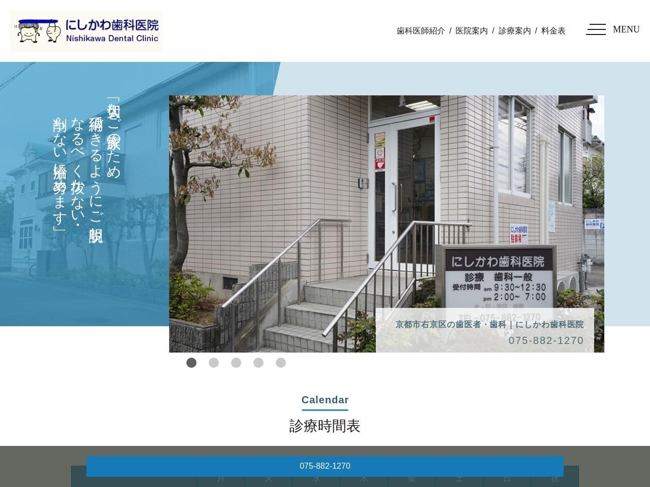にしかわ歯科医院 (京都府京都市右京区)